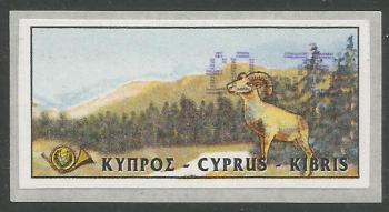 Cyprus Stamps 026 Vending Machine Labels Type C 1999 Nicosia 75c - MINT