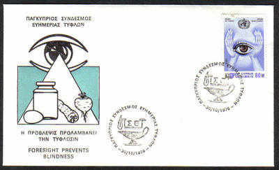 Unofficial Cover Cyprus Stamps 1976 Foresight Prevent Blindness - Cachet (c