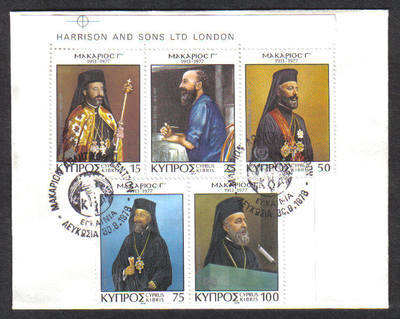 Unofficial Cover Cyprus Stamps 1978 SG 505-09 Archbishop Makarios - Unoffic