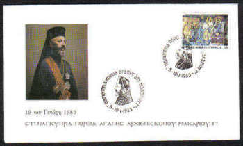 Cyprus Stamps 1983 Archbishop Makarios - Cachet (c463)