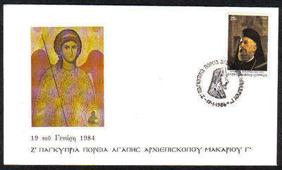 Cyprus Stamps 1984 Archbishop Makarios - Cachet (c462)