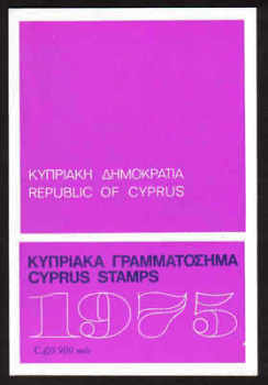 Cyprus Stamps 1975 Year Pack - Commemorative Issues