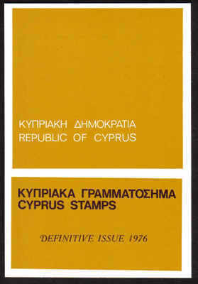 CYPRUS STAMPS 1976 Year Pack - Definitive Issues