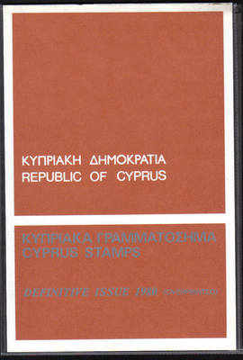 CYPRUS STAMPS 1983 Year Pack   Definitives (1980 Overprint) Issues