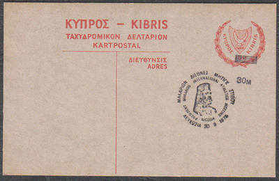 Cyprus Stamps 1963 A34 Type 15m/30m Overprint Postcard - USED (c649)