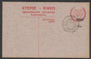 Cyprus Stamps 1963 A34 Type 15m/30m Overprint Postcard - USED (c648)