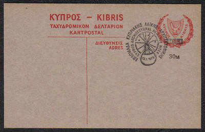 Cyprus Stamps 1963 A34 Type 15m/30m Overprint Postcard - USED(c647)