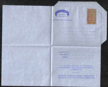 Cyprus Stamps Pre-paid Airmail 1967 Type F13 30 Mil - MINT (c646)