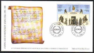 Cyprus Stamps SG 880-82 1995 EOKA Official - FDC