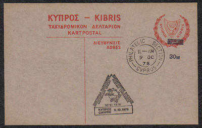 Cyprus Stamps 1963 A34 Type 15m/30m Overprint Postcard - USED (c895)