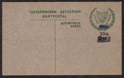 Cyprus Stamps 1963 A33 Type 3mil / 5mil / 10mil Overprint Postcard - MINT (