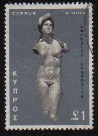 Cyprus Stamps SG 296 1966 2nd Definitives Antiquities £1.00 - Used (c999)