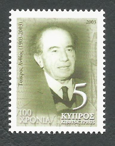 Cyprus Stamps SG 1064 2003 5c - MINT