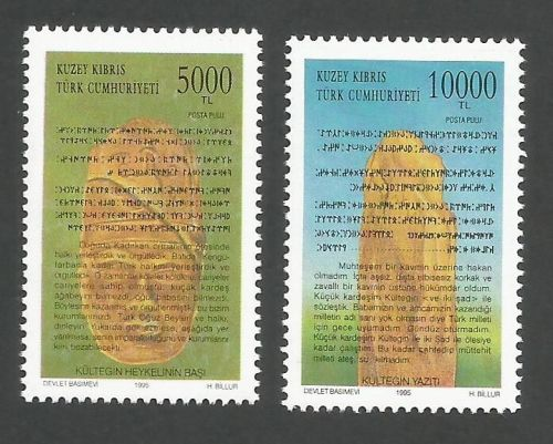 North Cyprus Stamps SG 415-16 1995 Deciphering - MINT