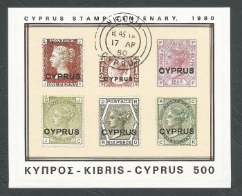 "Cyprus Stamps SG 539 MS 1980 Stamp Centenary V1 ERROR ""Missing Dots"" - CTO USED (k509)"