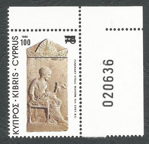Cyprus Stamps SG 591 1982 75m/100m Surcharge - Control numbers MINT