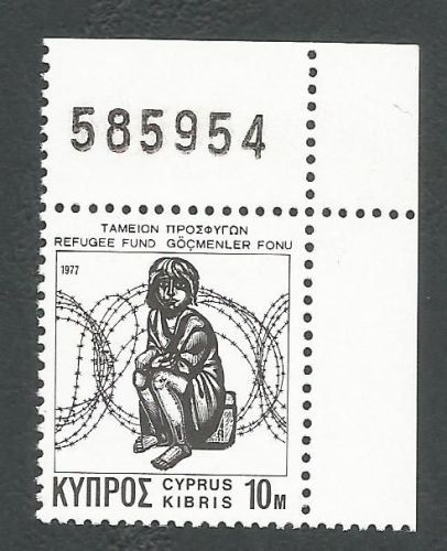 Cyprus Stamps 1977 Refugee Fund Tax SG 481a White Paper - Contol Numbers MI