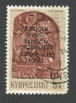 Cyprus Stamps 1974 Refugee Fund Tax SG 430 - USED (k546)