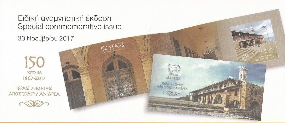 Cyprus Stamps 150 Years of Andrew the Apostle