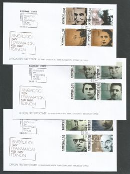 Cyprus Stamps SG 2015 (a) Intellectual Personalities of Cyprus Definitives - Type 2 Official FDC