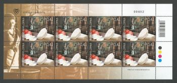 Cyprus Stamps SG 2018 (b) Halloumi Cypriot cheese - Full sheet MINT