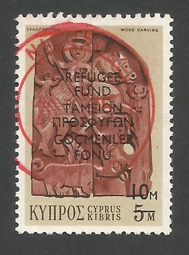 Cyprus Stamps 1974 Refugee Fund Tax SG 430 - USED (k548)