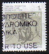 Cyprus Stamps 1999 Refugee Fund Tax SG 892 - USED (g559)