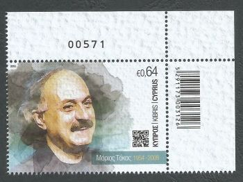 Cyprus Stamps SG 1438 2018 10th Anniversary of Marios Tokas death - Control numbers MINT