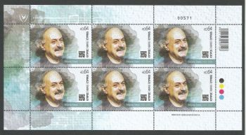 Cyprus Stamps SG 2018 (d) 10th Anniversary of Marios Tokas death - Full sheet MINT