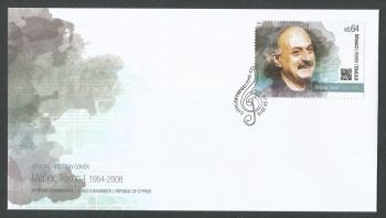 Cyprus Stamps SG 2018 (d) 10th Anniversary of Marios Tokas death - Official FDC