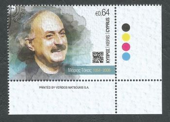 Cyprus Stamps SG 1438 2018 10th Anniversary of Marios Tokas death - CTO USED (k648)