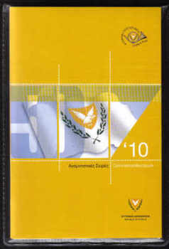 Cyprus Stamps 2010 Year pack - Commemorative issues