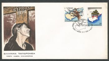 "Greece 1974 ""Invasion of Cyprus"" - FDC (k597)"