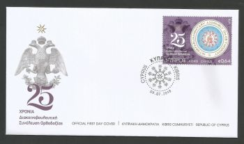 Cyprus Stamps SG 2018 (g) 25th Anniversary of the Interparliamentary Assembly on Orthodoxy - Official FDC