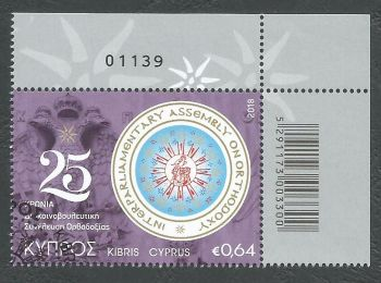 Cyprus Stamps SG 1442 2018 25th Anniversary of the Interparliamentary Assembly on Orthodoxy - CTO USED (k725)