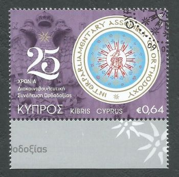 Cyprus Stamps SG 1442 2018 25th Anniversary of the Interparliamentary Assembly on Orthodoxy - CTO USED (k728)