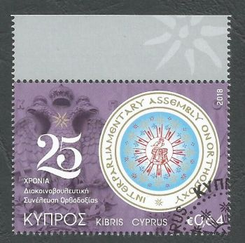 Cyprus Stamps SG 1442 2018 25th Anniversary of the Interparliamentary Assembly on Orthodoxy - CTO USED (k729)