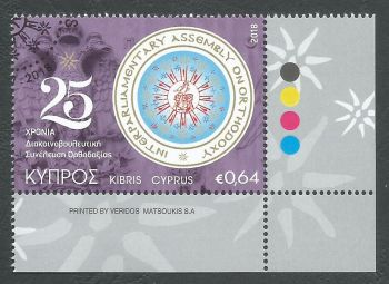 Cyprus Stamps SG 1442 2018 25th Anniversary of the Interparliamentary Assembly on Orthodoxy - CTO USED (k730)