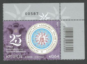 Cyprus Stamps SG 1442 2018 25th Anniversary of the Interparliamentary Assembly on Orthodoxy - Control numbers MINT