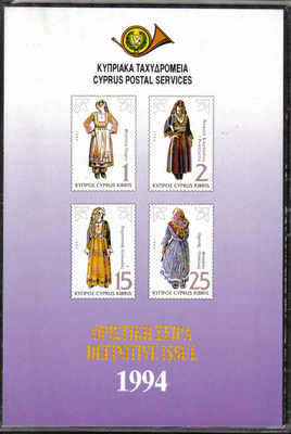 Cyprus Stamps 1994 Year Pack Definitive Issues Costumes - MINT