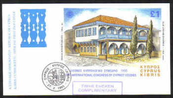 Cyprus Stamps SG 879 MS 1995 3rd Cypriot Studies - OFFICIAL FDC (d559)