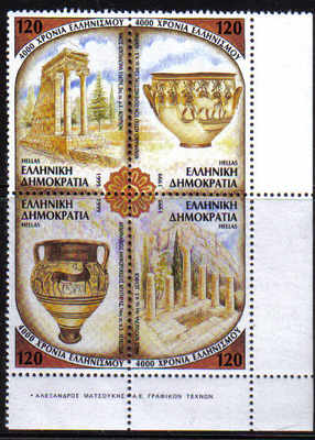 Greece Cyprus 1999 Join Issue Greek Culture  - MINT (d540)