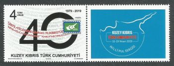 North Cyprus Stamps SG 2019 (a) 40th Year of the Cyprus Turkish Philatelic Association - with Vignette MINT
