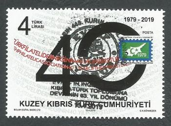 North Cyprus Stamps SG 2019 (a) 40th Year of the Cyprus Turkish Philatelic Association - CTO USED (k825)