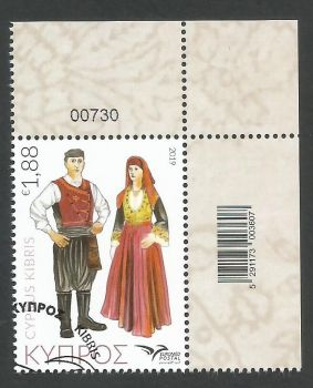 Cyprus Stamps SG 2019 (e) Euromed Costumes of the Mediterranean - Control numbers CTO USED (k899)
