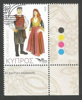 Cyprus Stamps SG 2019 (e) Euromed Costumes of the Mediterranean - Control numbers CTO USED (k900)