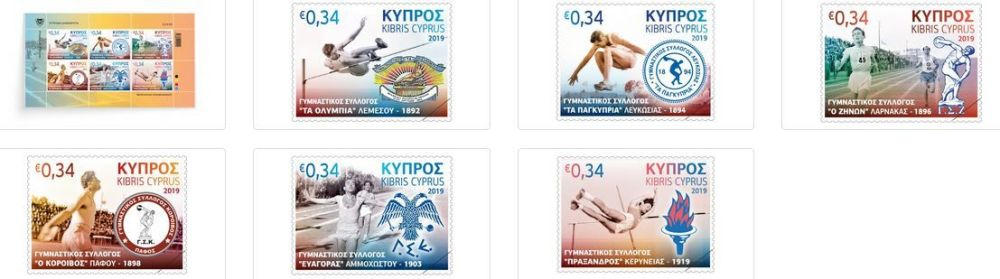 Cyprus Stamps 2019 - Cyprus Athletic Associations