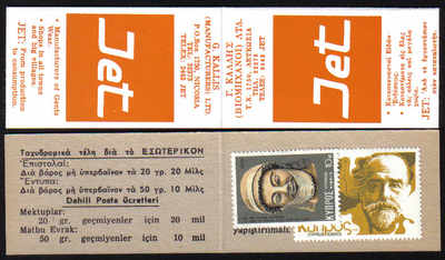 Cyprus Stamps Advertising Booklet Jet Orange - MINT  (d704)