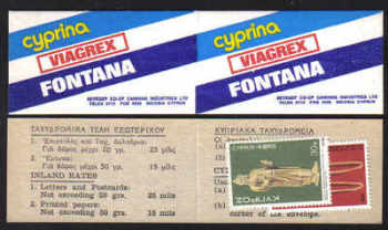 Cyprus Stamps Advertising booklet - Cyprina Viagrex Fontana MINT (d716)