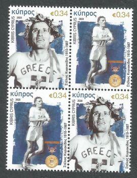 Cyprus Stamps SG 2020 (c) Marathon runner Stelios Kyriakides - Se-Tenant block MINT